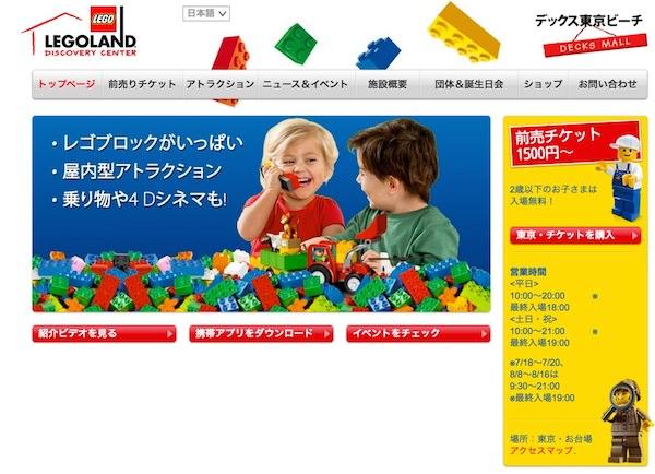 子どもの遊び場 レゴランド ディスカバリー センター東京