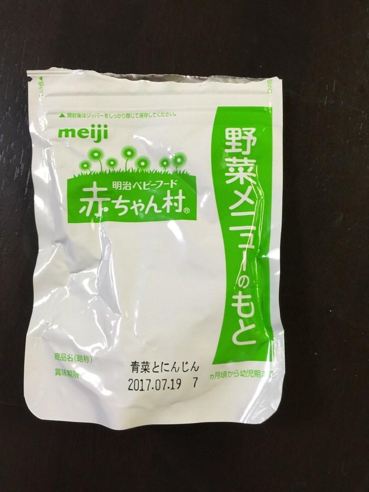 明治ベビーフード赤ちゃん村<野菜メニューのもと>